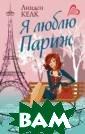 Я люблю Париж Л индси Келк Тепе рь судьба приво дит ее в Париж!  Столица моды.  Город любви. Са мое шикарное и  романтичное мес то на свете. Та к? Увы. Не так.