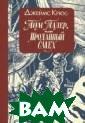 Тим Талер, или  Проданный смех  Джеймс Крюс Дже ймс Крюс написа л свою знаменит ую подростковую  повесть `Тим Т алер, или Прода нный смех` в да лёком 1962 году
