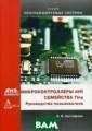 Микроконтроллер ы AVR семейства  Tiny фирмы ATM EL. Руководство  пользователя Е встифеев А.В. 4 32 стр. Книга п освящена однокр истальным микро контроллерам AV