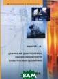 Цифровая диагно стика высоковол ьтного электроо борудования Мих еев Георгий Мих айлович В книге  приводятся тра диционные и нов ые ресурсосбере гающие методы и