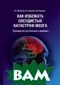Как избежать со судистых катаст роф мозга Манве лов Лев Сергеев ич Книга подгот овлена ведущими  сотрудниками Н аучного центра  неврологии Росс ийской академии