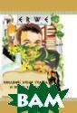 «Римлянин эпохи  упадка» и друг ие рассказы Вол иков Роман Расс казы, включенны е в настоящий с борник, посвяще ны вечной и нес тареющей теме —  поведению чело