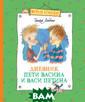 Дневник Пети Ва сина и Васи Пет ина Тамара Ломб ина Это история  двух весёлых и  остроумных дру зей и их родите лей, на которых  они очень похо жи. Вася и Петя