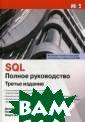 SQL. Полное рук оводство Оппель  Эндрю Дж. В тр етьем издании к ниги SQL: полно е руководство с одержится исчер пывающее, глубо кое и детальное  описание языка