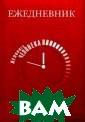 Ежедневник дело вого человека К узнецова И. &#1 71;Ежедневник д елового человек а» составл ен с учетом пос ледних разработ ок в области де ятельной психол