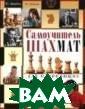 Самоучитель шах мат для начинаю щих Авербах Ю.Л . Самоучитель ш ахмат для начин ающих ISBN:978- 5-9567-2057-8