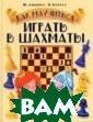Как научиться и грать в шахматы  Авербах Ю. Л.  Как научиться и грать в шахматы  <b>ISBN:978-5- 9567-2056-1 </b >