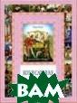 Кот в сапогах П ерро Ш. Любимые  не одним покол ением ребят ска зки знаменитого  сказочника Шар ля Перро о прик лючениях смышле ного и находчив ого кота и Виль