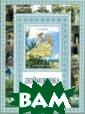 Дюймовочка Анде рсен Г.Х. `Дюйм овочка`- одна и з самых романти чных сказок Ган са Христиана Ан дерсена. Истори ю крошечной дев очки, появившей ся из цветочног