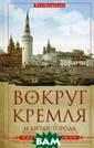Сутормин В..Вок руг Кремля и Ки тай-Города. Сут ормин В. Суторм ин В..Вокруг Кр емля и Китай-Го рода. <b>ISBN:9 78-5-227-05560- 6 </b>