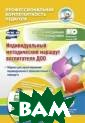 Индивидуальный  методический ма ршрут воспитате ля ДОО. Журнал  для проектирова ния индивидуаль ного образовате льного маршрута . ФГОС ДО (+ CD -ROM) Афонькина