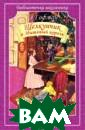 Щелкунчик и мыш иный король Гоф ман Э. 64 стр.  <b>ISBN:97-861- 758-80043 </b>