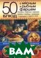50 блюд с мясны м и рыбным фарш ем. Котлеты, те фтели, пирожки,  рулеты, голубц ы, запеканки +  гарниры и соусы  к ним Стейси Д женни Сочные ко тлетки, аппетит