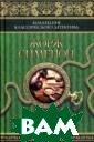 Мой друг Мегрэ  Сименон Жорж В  книгах о комисс аре Мегрэ есть  все, что так нр авится поклонни кам детективов:  таинственная а тмосфера, хитро умное преступле