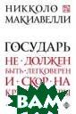 Государь Макиав елли Н. Государ ь <b>ISBN:978-5 -699-75836-4 </ b>