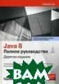 Java 8. Полное  руководство Гер берт Шилдт Книг а Java 8. Полно е руководство я вляется исчерпы вающим руководс твом по програм мированию на яз ыке Java. В это