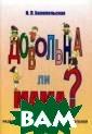 Довольна ли мам а? Развивающая  игра для детей  и родителей Бел опольская Натал ия Львовна Дово льна ли мама?С  помощью этой иг ры дети дошколь ного и младшего