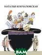 Дело в шляпе Ко нчаловская Ната лья Петровна В  этой необычной  книжке Наталья  Кончаловская и  Борис Диодоров  - не только авт оры, но и главн ые герои. Они п