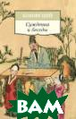 Суждения и бесе ды Конфуций `Су ждения и беседы ` Конфуция - же мчужина древнек итайской филосо фии, легендарны й памятник лите ратуры, где ско нцентрированы о