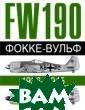 Фокке-Вульф 190  FW, 1936-1945  Бреффор Доменик , Жуино Андре Ф окке-Вульф по п раву считается  самым универсал ьным самолетом  Люфтваффе. Этот  одноместный ис