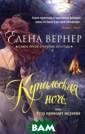 Купальская ночь , или Куда прив одят желания Ел ена Вернер В пр ошлом Кати есть  тайна, которую  девушка много  лет не доставал а из сундука св оей памяти. Эта