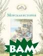 Морская история  Джилл Барклем  Джилл Барклем,  одна из самых п опулярных детск их иллюстраторо в Англии, пригл ашает на Ежевич ную поляну! Зде сь, на другой с