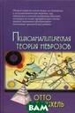 Психоаналитичес кая теория невр озов Отто Фених ель Книга предс тавляет собой э нциклопедическо е руководство п о клиническому  психоанализу. О на по праву счи