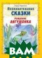 Рождение лягушо нка Тарасенко Л ариса Тимофеевн а Познавательны е сказки в прос той и доступной  форме познаком ят дошкольников  с удивительным  миром природы.