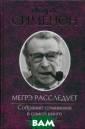 Мегрэ расследуе т. Собрание соч инений в одной  книге Сименон Ж орж Жорж Симено н — мэтр детект ивного жанра, а втор более 200  романов и новел л, переведенных