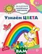 Узнаем цвета. Р азвивающие зада ния и игра для  детей 3-4 лет А нна Ковалева Из дание для занят ий с детьми 3-4  лет знакомит м алыша с основны ми цветами, учи