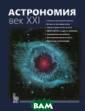 Астрономия. Век  XXI Сурдин В.  Книга посвящена  современным пр облемам астроно мии: от изучени я Луны и планет  до поисков гра витационных вол н, темной матер