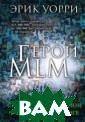 Герой MLM. 7 ша гов, чтобы стат ь профессионало м в сетевом мар кетинге Уорри Э рик Эрик Уорри  - лидер в сетев ом маркетинге у же больше 25 ле т. За это время