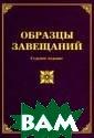 Образцы завещан ий Оглобина О.М . В новом издан ии в доступной  форме разъясняю тся правила нас ледования по за вещанию, устано вленные в части  третьей ГК РФ.