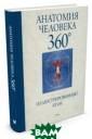 Анатомия челове ка 360°. Иллюст рированный атла с Роубак Джейми  В книге предст авлены детальны е трехмерные мо дели каждой стр уктуры человече ского тела. Нов