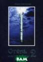 Отель для призр аков 2 Нестеров а Елена `Отель  для Призраков 2 ` - новый долго жданный роман Е лены Нестеровой , это достойное  продолжение ку льтового романа
