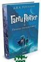 Гарри Поттер и  Принц-полукровк а Дж. К. Роулин г Книга, покори вшая мир, этало н литературы, с иноним успеха.  Книга, сделавша я Дж.К.Роулинг  самым читаемым