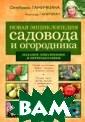 Новая энциклопе дия садовода и  огородника Гани чкина О.А. Эта  энциклопедия -  самое полное и  подробное руков одство для садо водов и огородн иков, мечтающих