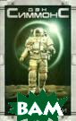 Фазы гравитации  Симмонс Дэн Ри чард Бедекер –  человек, плывущ ий по течению,  ищущий утраченн ый смысл жизни.  Шестнадцать ле т назад он ступ ил на Луну и сч