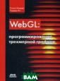 WebGL: программ ирование трехме рной графики. Р уководство Мацу да Коичи WebGL  является новой  веб-технологией , позволяющей и спользовать в б раузере преимущ