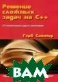 Решение сложных  задач на C++.  87 головоломных  задач с решени ями Саттер Герб  Организованная  в виде сборник а задач и ответ ов на них, книг а Решение сложн