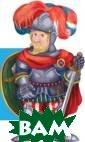 Благородный рыц арь Дина Снежин кина Увлекатель ный рассказ о р ыцарях и их под вигах, правила  проведения рыца рских турниров,  оружие и доспе хи настоящего р