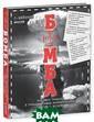 Бомба. Как было  создано и укра дено самое разр ушительное оруж ие в истории С.  Шейнкин Что ва с ждет под обло жкой: Новая заг адочная книга ` Бомба. Как было