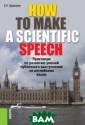 How to make a s cientIfic speec h. Практикум по  развитию умени й публичного вы ступления на ан глийском языке.  Учебное пособи е Щавелева Екат ерина В настоящ