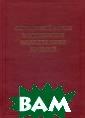 Советский Союз  в интерьере ноб елевских премий  А. М. Блох Во  втором, перераб отанном и значи тельно дополнен ном издании кни ги историка нау ки, известного