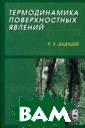 Термодинамика п оверхностных яв лений Дадашев Р .Х. Рассмотрены  основные полож ения теории кап иллярности Гибб са и фундамента льные термодина мические уравне