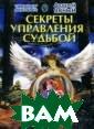 Секреты управле ния Судьбой Явн ый Андрей Игоре вич В книге изл ожены практичес кие основы карп атской магии, о бряды и ритуалы , способствующи е успеху в любв
