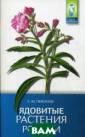 Ядовитые растен ия России Пикун ов Евгений Юрье вич В книге рас сматриваются 36  видов ядовитых  растений (вклю чая грибы), кот орые накапливаю т в разных свои