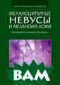 Меланоцитарные  невусы и мелано ма кожи Молочко в А.В. Настояща я книга посвяще на меланоцитарн ым невусам и ме ланоме - одной  из наиболее опа сных опухолей ч