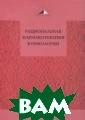 Рациональная фа рмакотерапия в  онкологии Давыд ов И.М. В руков одстве в систем атизированном п орядке представ лены данные об  этиологии, пато генезе, клиниче