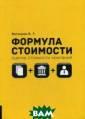 Формула стоимос ти. Оценка стои мости компаний  Битюцких Владим ир Тимофеевич И звестно, что це лью деятельност и компании явля ется повышение  ее стоимости. М